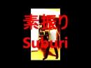 Субури