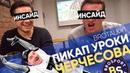 BROTALK 1: Пик-ап уроки Черчесова, нерды сборной России и бабки инсайдеры