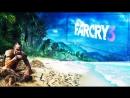 Far Cry 3 Только лук! Веселый дым с забавных плантаций! 3