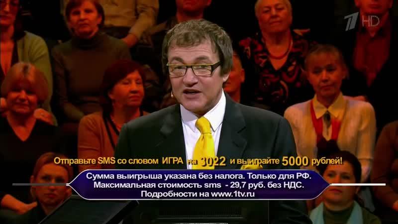 Кто хочет стать миллионером (Первый канал,14.06.2014)