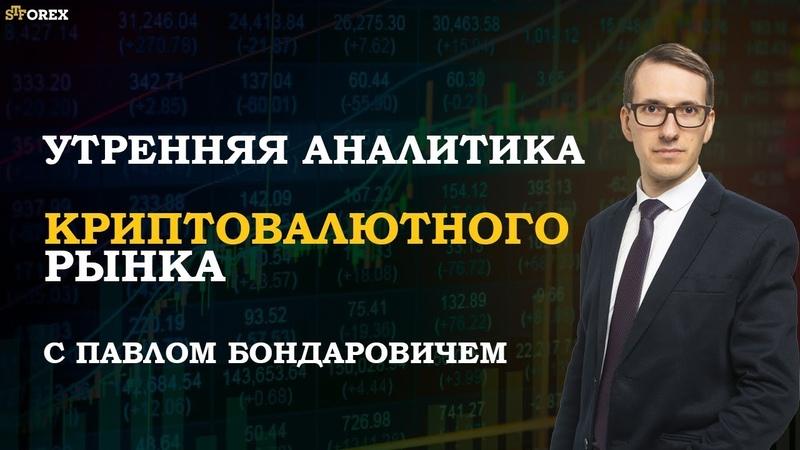 23.01.2019. Утренний обзор крипто-валютного рынка