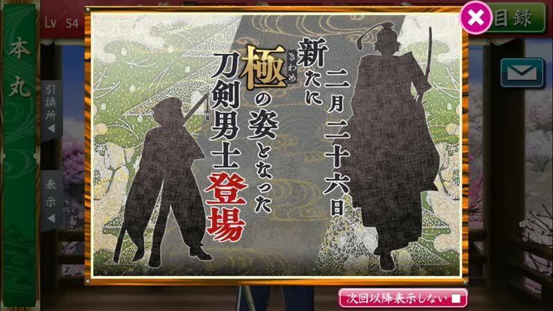 Touken Ranbu - 5 день охоты на Хаку