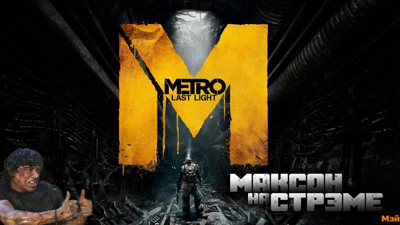 Metro Last Light | Погнали за мелким - Парк Культуры и цирк уродов