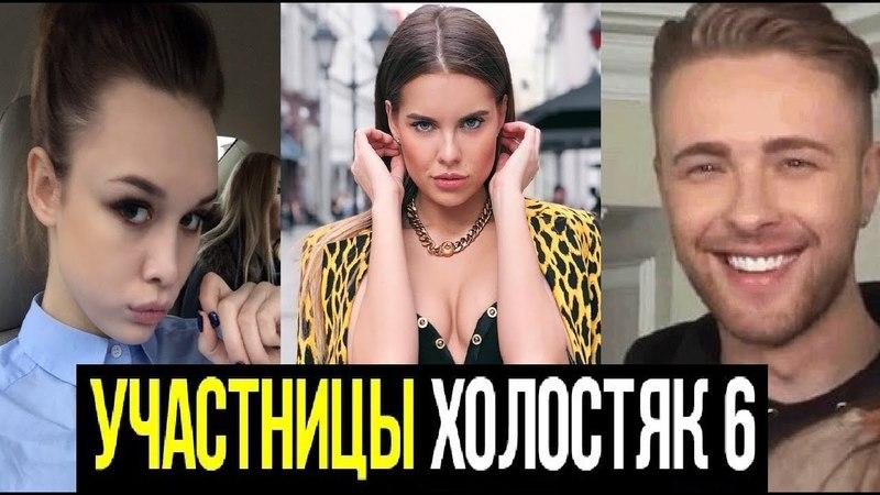 ШОК Диана Шурыгина должна была стать участницей шоу ХОЛОСТЯК 6 с Егором Кридом