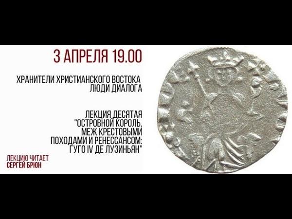 Цикл лекций Сергея Брюна - лекция 10 - Гуго IV де Лузиньян