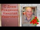 С Днем рождения Бильков Николай Иванович!