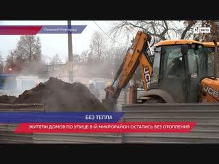Жители Автозаводского района остались без отопления