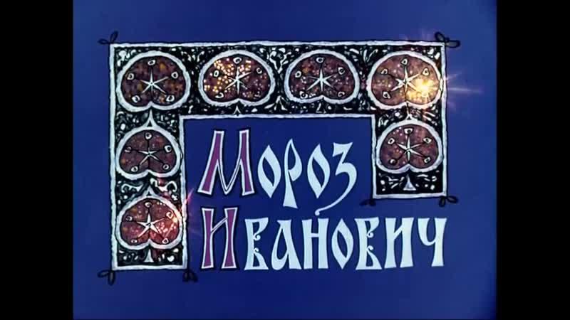 Мороз Иванович - Советский мультфильм для детей
