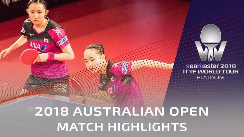 Hayata Hina/Ito Mima vs Hashimoto Honoka/Sato Hitomi | 2018 Australian Open Highlights (Final)
