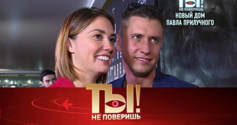 Ты не поверишь новый дом Павла Прилучного дочь Юлии Савичевой и интервью Вячеслава Добрынина