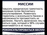 Защита от коллекторов - юридическая помощь и консультации в городе Новосибирск и Новосибирской области