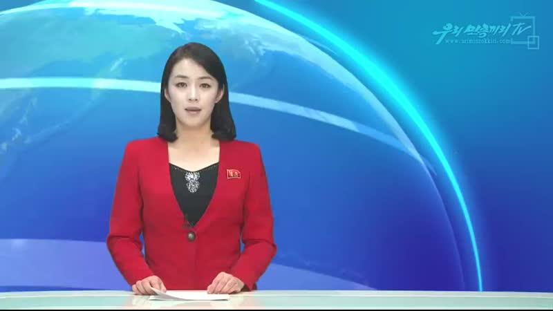 《적페청산에 박차를 가해야 한다》-남조선 정의당 대변인이 주장- 외 1건