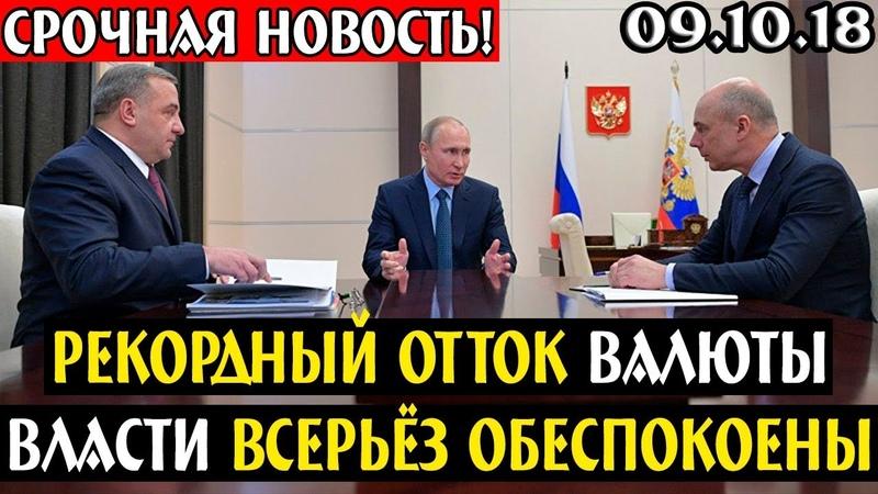 СРОЧНО!ПРАВИТЕЛЬСТВО ПРИЗЫВАЕТ РОССИЯН НЕ СНИМАТЬ ВАЛЮТУНАРОД НАСТОРАЖИВАЕТ ЭТО!09.10.18