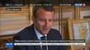 Новости на Россия 24 Французские традиции рейтинг президента стремительно летит под откос