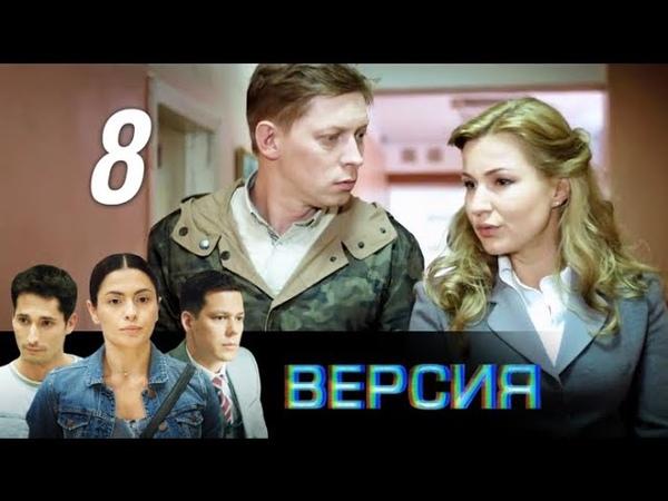 Версия. Женская доля. 8 серия (2018). Детектив @ Русские сериалы