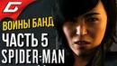 SPIDER MAN PS4 DLC Войны банд ➤ Прохождение 5 ➤ ЮРИ В ГНЕВЕ