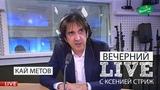 Кай Метов на радио Весна FM