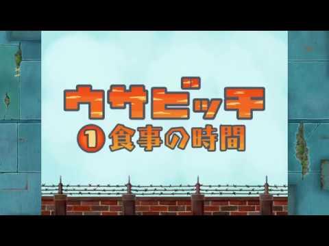 監獄兔(ウサビッチ)第一季 第 01 話「食事の時間」吃飯時間