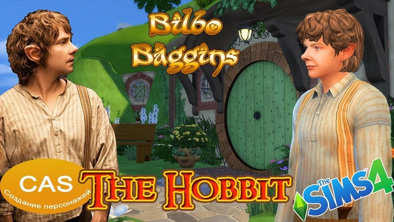 The Sims 4: CAS ● Создание хоббита Бильбо Бэггинса ● The Hobbit The Lord of the Rings