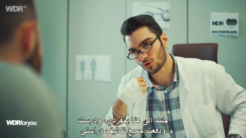 Deutscher Arzt vs Arabischer Arzt