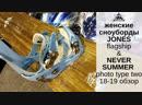 Женские сноуборды Jones Flagship и Never Summer Proto Type Two 18 19 обзор