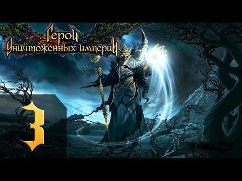 Герои Уничтоженных Империй - Максимальная Сложность - Прохождение 3