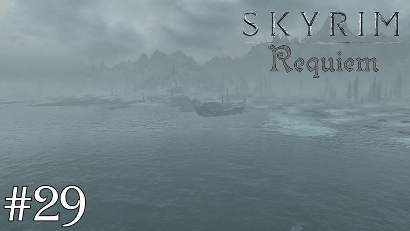 Skyrim: Requiem (слепое прохождение) — Наивный рунолог. 29