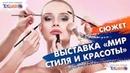 Выставка Мир стиля и красоты Сюжет Иры Вежлевой Телешко Иркутск