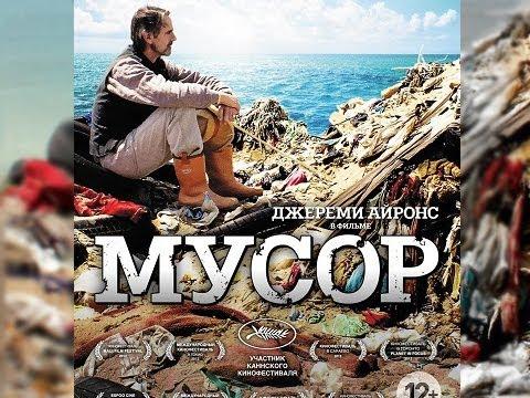 Мусор Trashed 2013 документальный фильм смотреть онлайн без регистрации