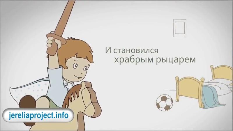 Jerelia Project Твой онлайн проект №1 в Украине Мы ждем ТЕБЯ