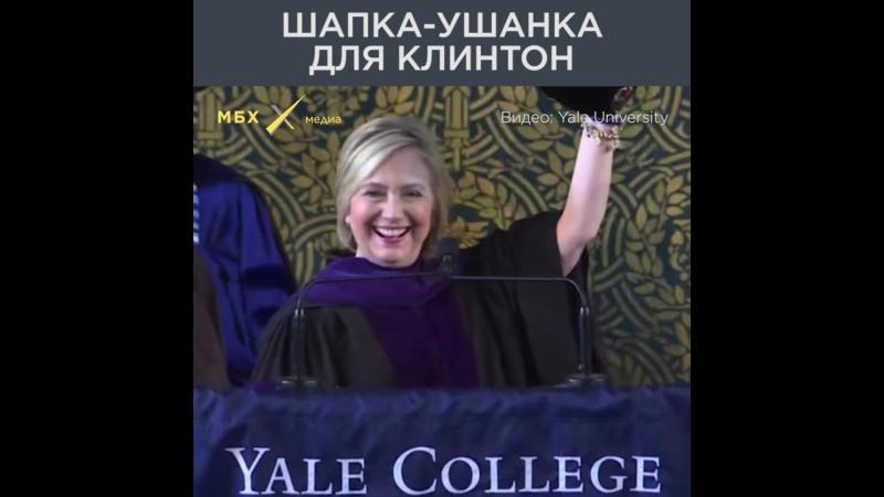 Шапка-ушанка для Клинтон