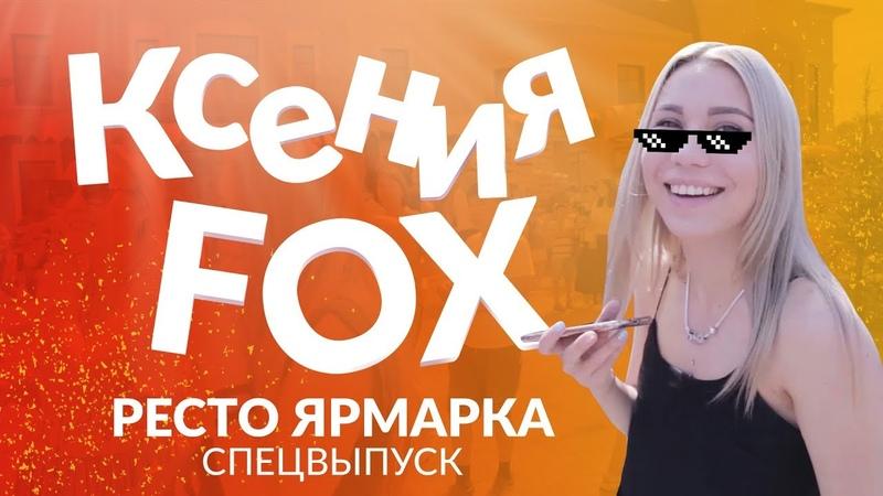 Ресторанная ярмарка «Food wine» | Спецвыпуск! | Ксения Fox