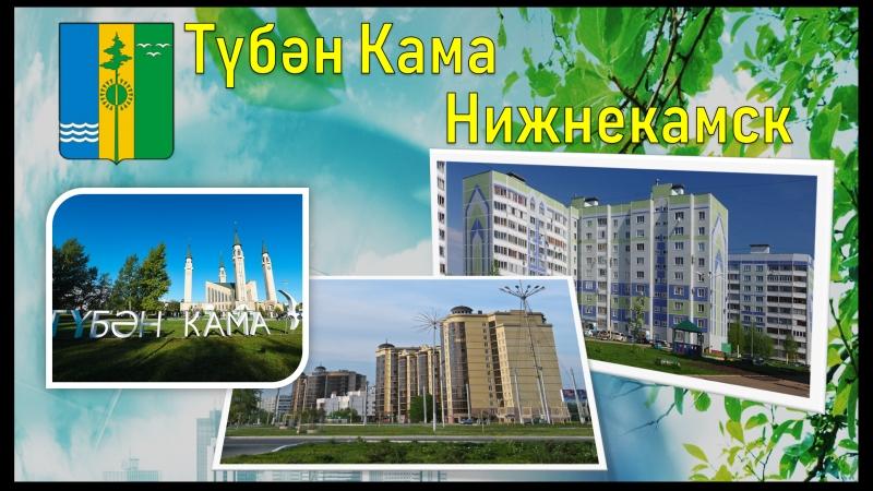 Нижнекамск История одного города