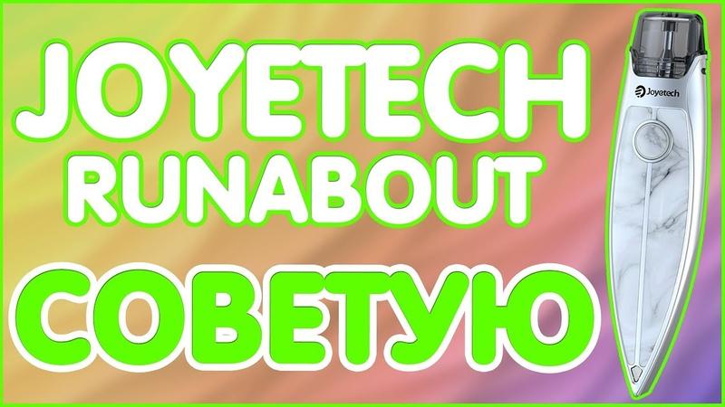 Joyetech RunAbout | СОВЕТУЮ 🎃👻💨