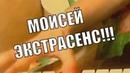 МОИСЕЙ ЭКСТРАСЕНС Битва Экстрасенсов заставка на пианино мося экстрасенс