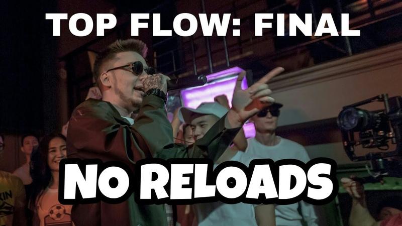 ODINNADCATIY УБИВАЕТ БИТЫ НА TOP FLOW | TOP FLOW: FINAL VS SMY (NO RELOADS)