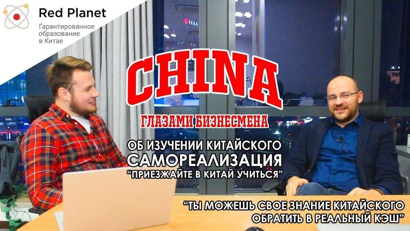 CHINA ГЛАЗАМИ БИЗНЕСМЕНА Медиабизнес в Китае 5/5 часть интервью с Михаилом-Российским бизнесменом