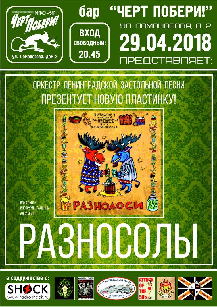 """29.04 Разносолы в ретро-баре """"ЧП!"""""""
