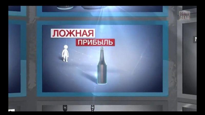 Ложная прибыль от продажи алкоголя. Отрывок из фильма Секреты манипуляции. Алкоголь.