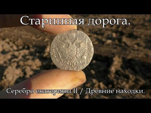 Старинная дорога Серебро Екатерины II Древние находки