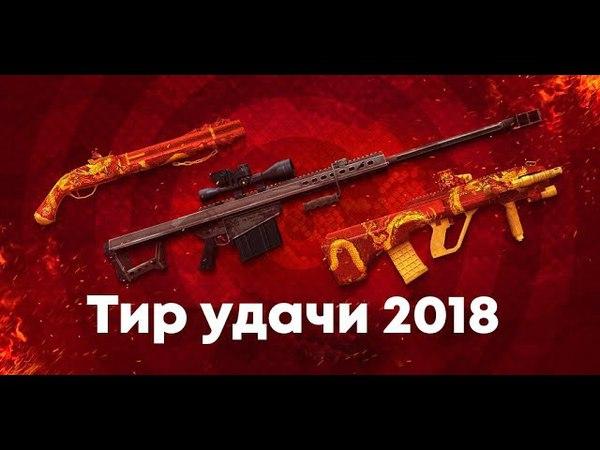 Тир Удачи 2018 (Point Blank) 1 попытка