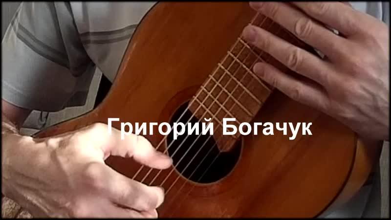 56 неделя. Семиструнная гитара Гитарный вальс В.Торден Ред.О.Н.Лукьянчикова