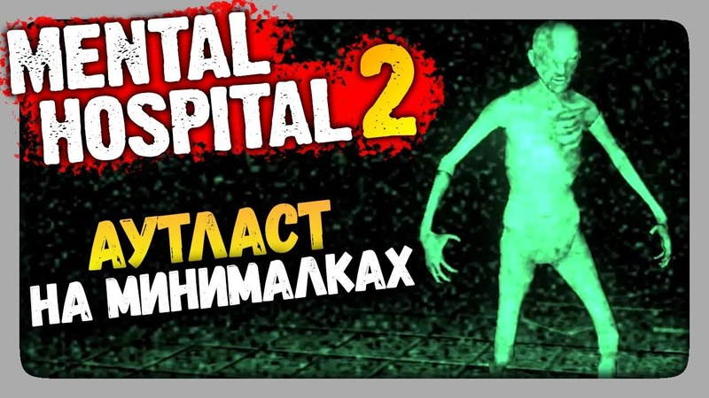 Mental Hospital 2 Прохождение ✅ АУТЛАСТ НА МИНИМАЛКАХ!