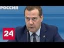 Медведев допускает возможность корректировки пенсионных изменений - Россия 24