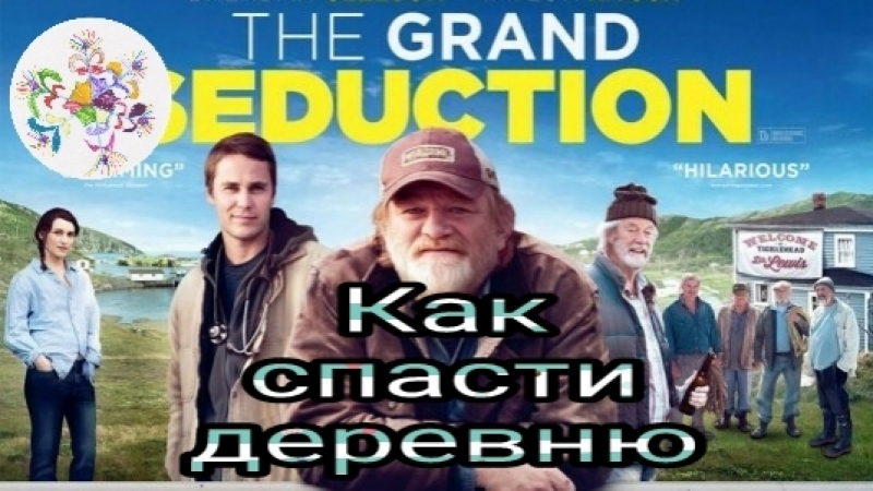 Мыслю вслух Х ф Большая афера The Grand Seduction 2013 16