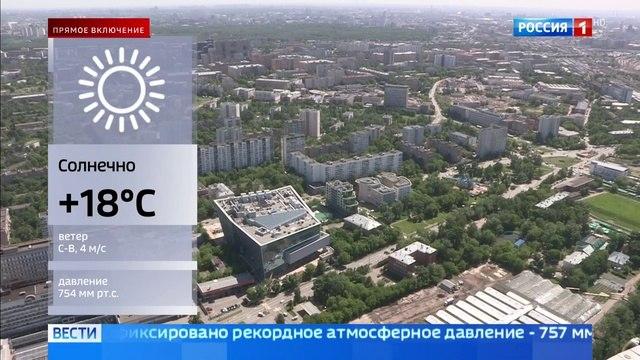Вести-Москва • В столице зафиксировано рекордное атмосферное давление