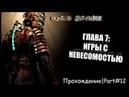 Dead Space: Прохождение Part12_ГЛАВА 7: ИГРЫ С НЕВЕСОМОСТЬЮ