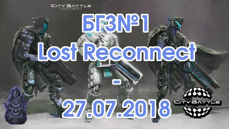 [CBVE] БГЗ№1 Lost Reconnect - Потеряный Реконнект. Protok Virtualis