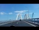 Дорога из России в Россию через Крымский мост. 3 августа 2018
