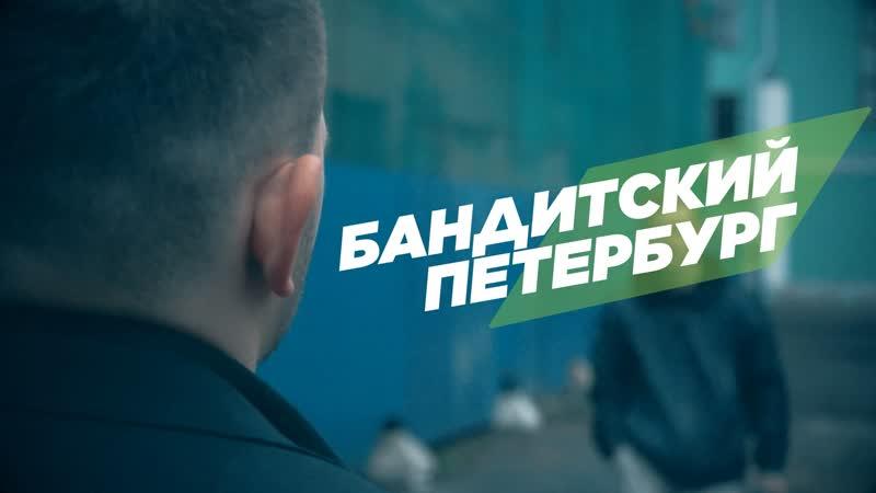 Бандитский Петербург alpha 2